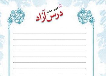 درس آزاد و تمرینات فارسی پایه هفتم و هشتم و نهم