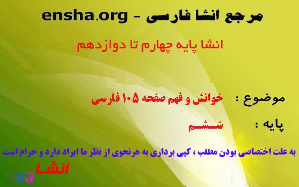 خوانش و فهم صفحه 105 فارسی پایه ششم