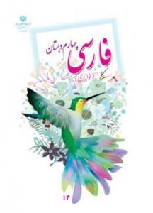 درک مطلب صفحه 92 فارسی پایه چهارم