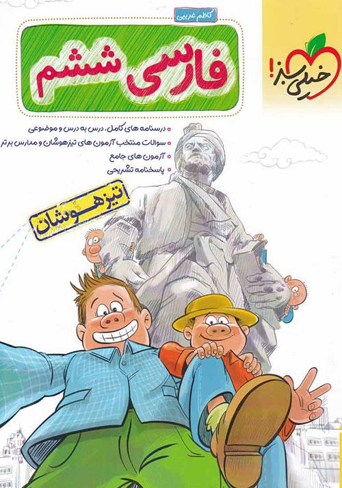 فارسی پایه ششم