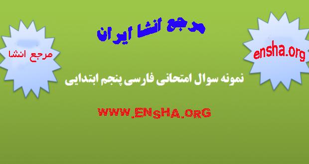 دانلود نمونه سوالات فصل به فصل فارسی پایه پنجم