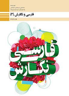 درک و دریافت صفحه 153 فارسی دوازدهم فنی