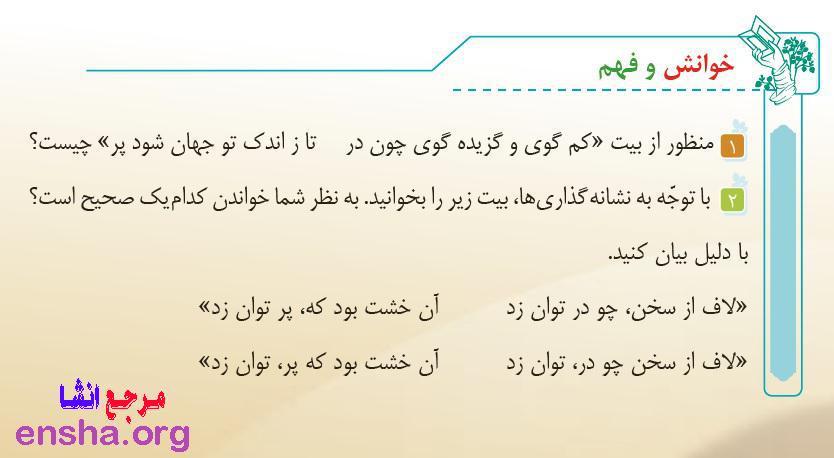 خوانش و فهم صفحه 31 فارسی پایه ششم