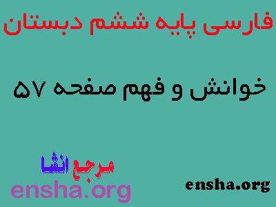 خوانش و فهم صفحه 57 فارسی پایه ششم
