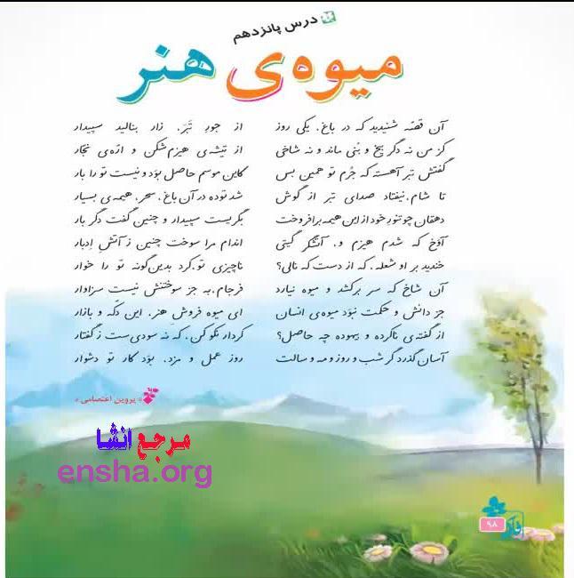 داستان شعر را به نثر ساده بنویسید صفحه 84 فارسی نگارش ششم