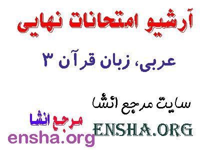 دانلود نمونه سوالات عربی 3 پایه دوازدهم