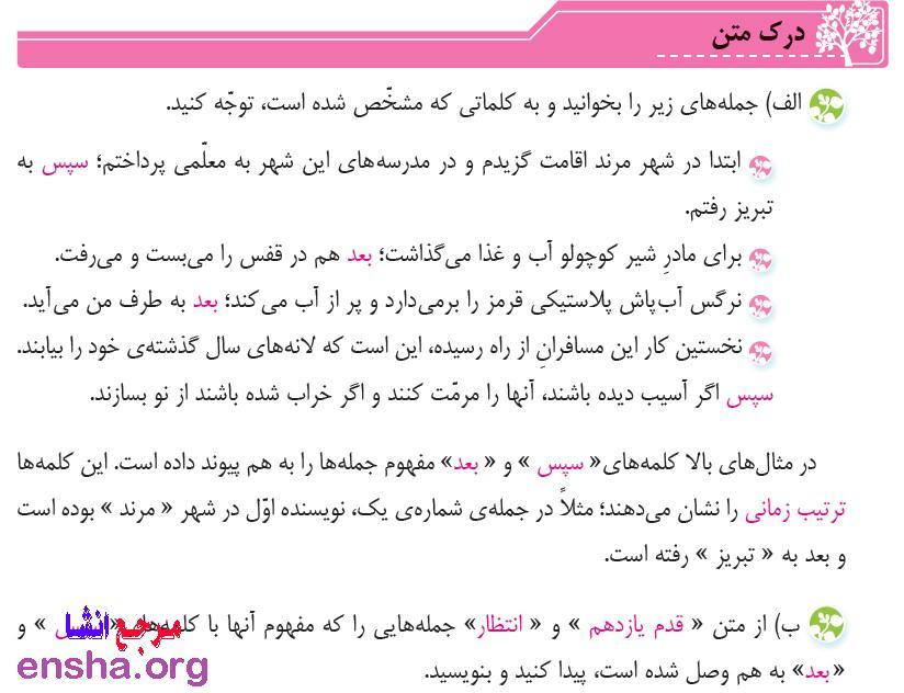 درک متن صفحه 81 نگارش فارسی چهارم