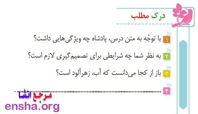 درک مطلب صفحه 29 فارسی پایه ششم