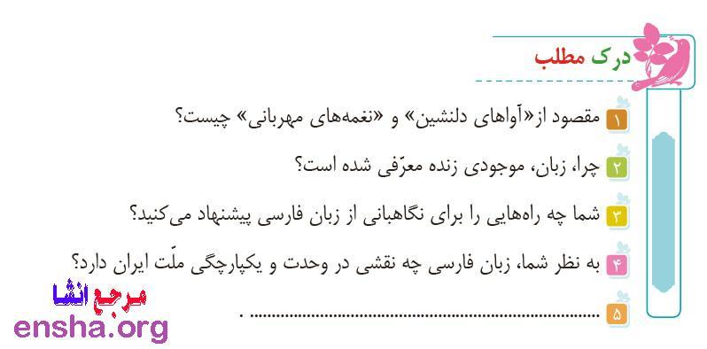 درک مطلب صفحه 34 فارسی پایه ششم