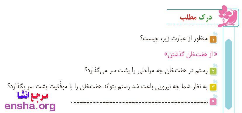 درک مطلب صفحه 41 فارسی ششم درس 5