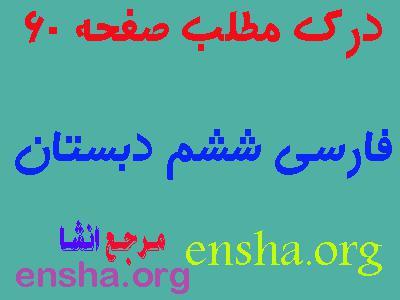 درک مطلب صفحه 60 فارسی پایه ششم