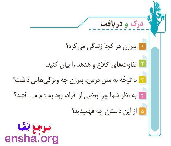 درک و دریافت صفحه 23 فارسی پایه ششم