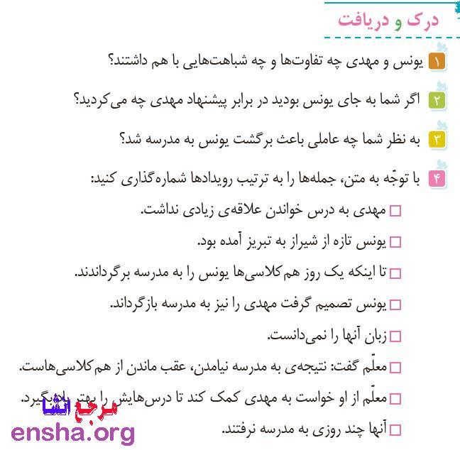 درک و دریافت صفحه 48 فارسی ششم دبستان