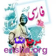 درک و دریافت صفحه 64 فارسی ششم