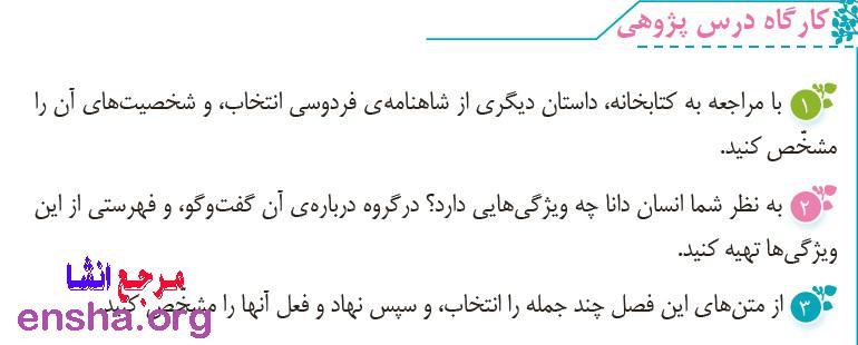 کارگاه درس پژوهی صفحه 48 فارسی ششم