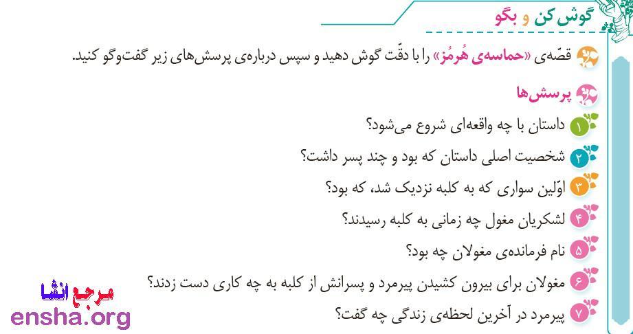 گوش کن و بگو صفحه 52 فارسی ششم