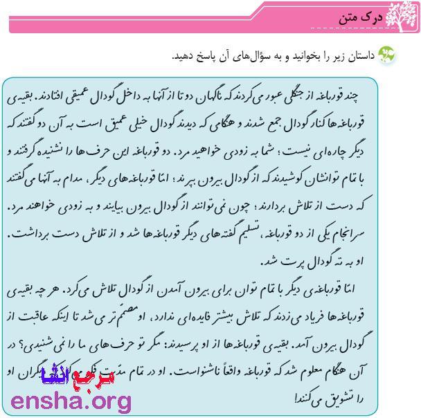 درک متن صفحه 29 نگارش فارسی چهارم