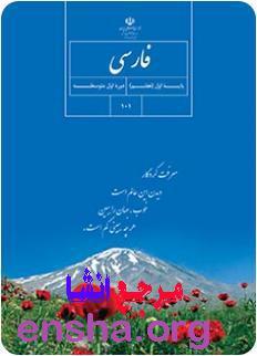 درک و دریافت صفحه 131 فارسی پایه هفتم