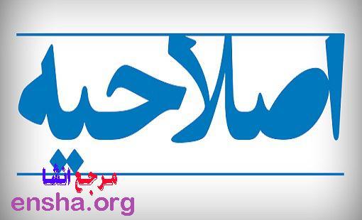 اصلاحیه برنامه امتحانات نهایی خرداد 98
