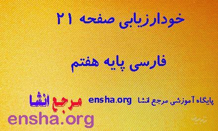 خودارزیابی صفحه 21 فارسی پایه هفتم