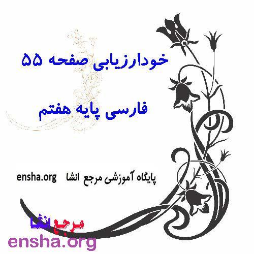 خودارزیابی صفحه 55 فارسی پایه هفتم