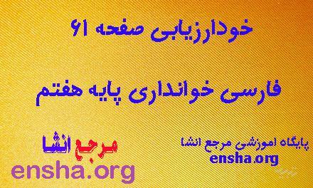 خودارزیابی صفحه 61 فارسی خوانداری پایه هفتم