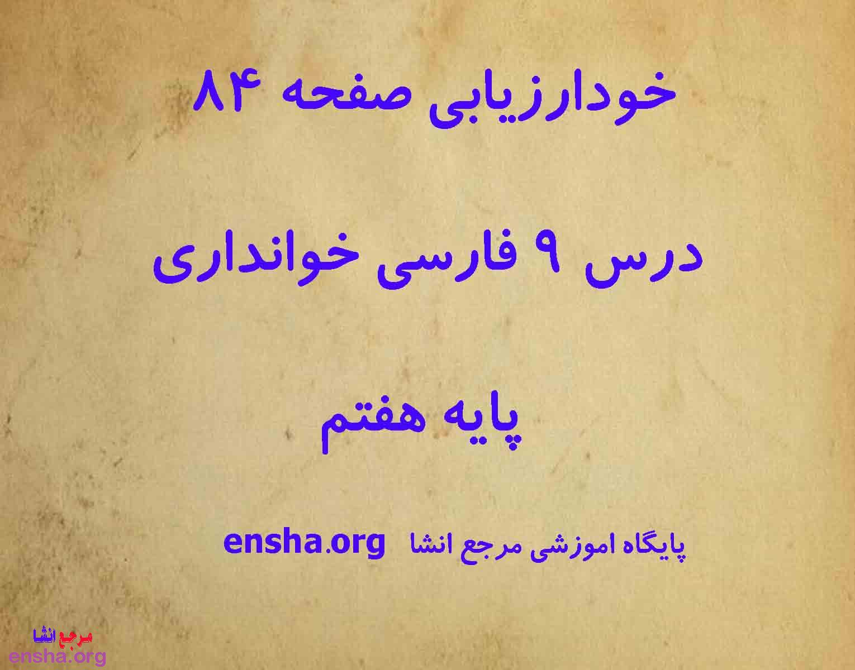 خودارزیابی صفحه 84 فارسی پایه هفتم