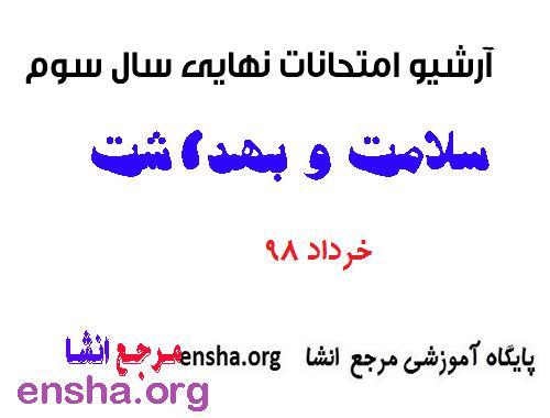 دانلود پاسخنامه امتحان نهایی سلامت و بهداشت 22 خرداد 98