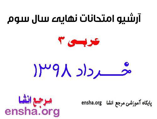 دانلود پاسخنامه امتحان نهایی عربی 9 خرداد 98