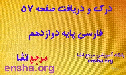 درک و دریافت صفحه 57 فارسی پایه دوازدهم
