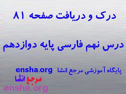 درک و دریافت صفحه 81 فارسی پایه دوازدهم