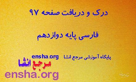 درک و دریافت صفحه 97 فارسی پایه دوازدهم