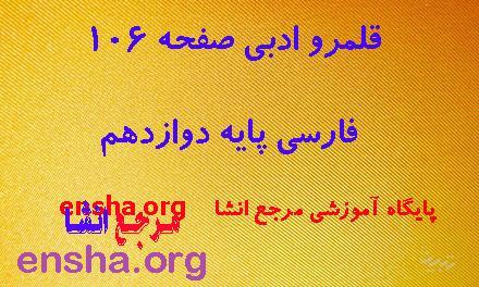قلمرو ادبی صفحه 106 فارسی پایه دوازدهم