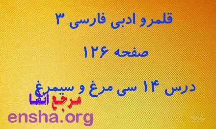 قلمرو ادبی صفحه 126 فارسی پایه دوازدهم