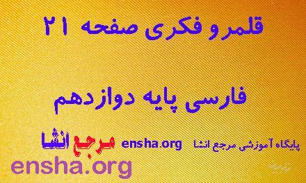 قلمرو فکری صفحه 21 فارسی پایه دوازدهم