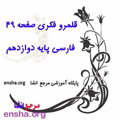قلمرو فکری صفحه 49 فارسی پایه دوازدهم