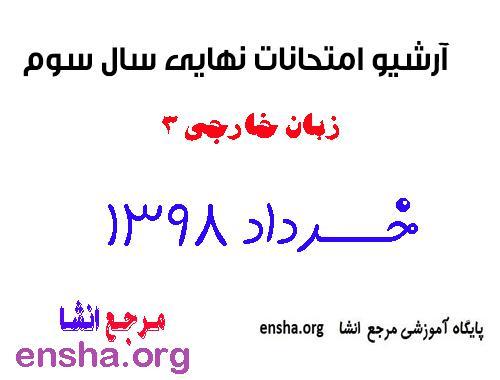 پاسخنامه امتحان نهایی زبان خارجی 13 خرداد 98