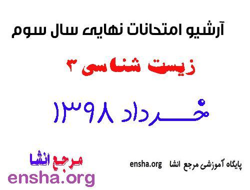 پاسخنامه امتحان نهایی زیست 18 خرداد 98
