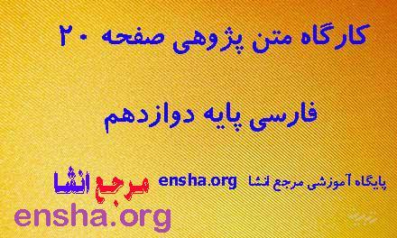 کارگاه متن پژوهی صفحه 20 فارسی پایه دوازدهم