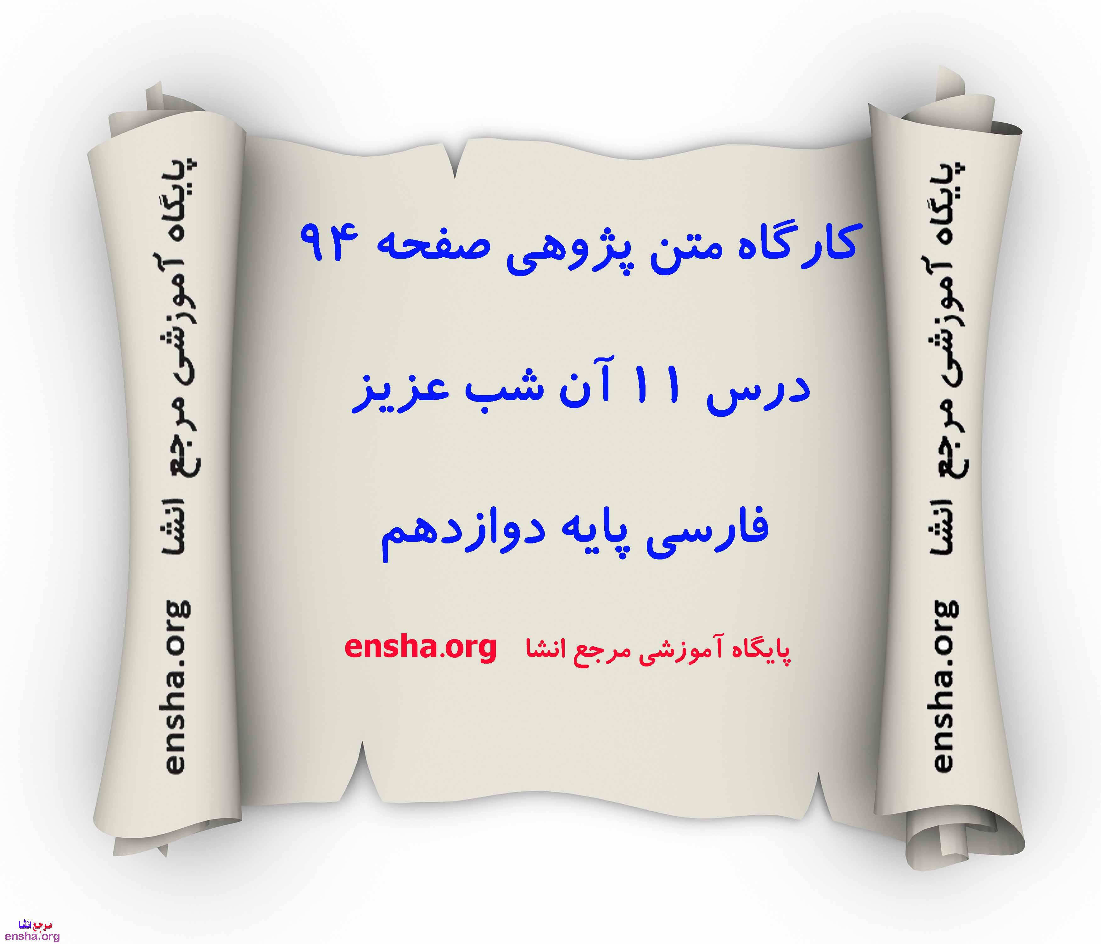 کارگاه متن پژوهی صفحه 94 فارسی پایه دوازدهم