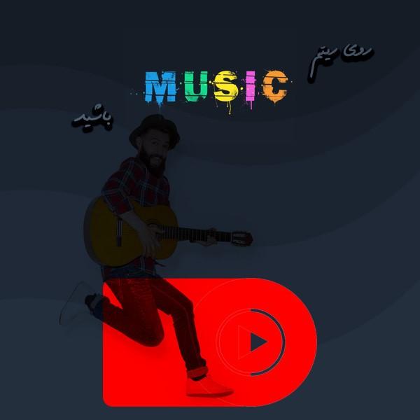 دانلود آهنگ از پارسیا موزیک