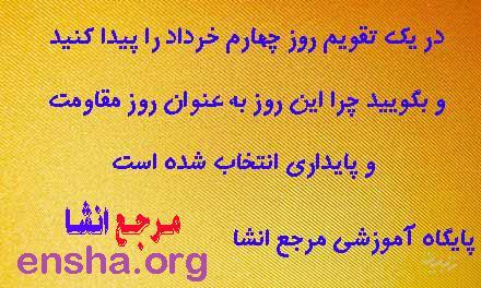در یک تقویم روز چهارم خرداد را پیدا کنید و بگویید چرا این روز به عنوان روز مقاومت و پایداری انتخاب شده است