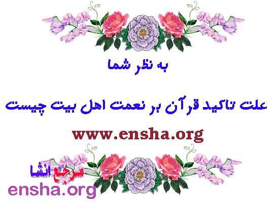 علت تاکید قرآن بر نعمت اهل بیت چیست