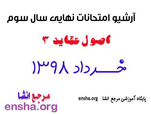 پاسخنامه امتحان اصول عقاید 25 خرداد 98