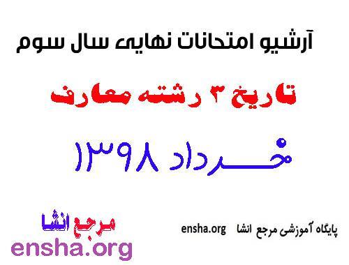پاسخنامه امتحان تاریخ 20 خرداد 98