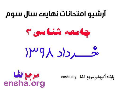 پاسخنامه امتحان جامعه شناسی 25 خرداد 98 | امتحان نهایی جامعه شناسی 25/3/98