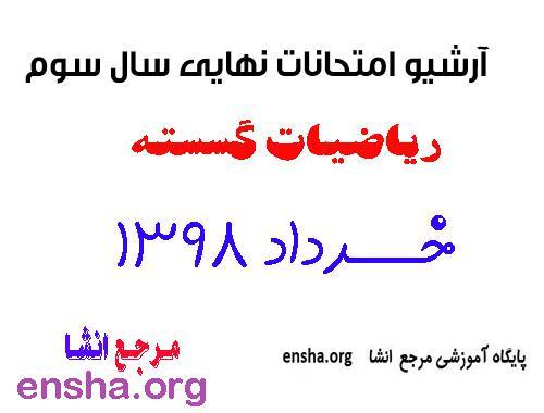 پاسخنامه امتحان ریاضیات گسسته 25 خرداد 98