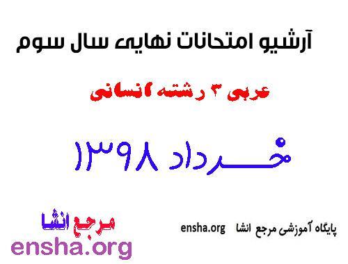 پاسخنامه امتحان عربی 20 خرداد 98
