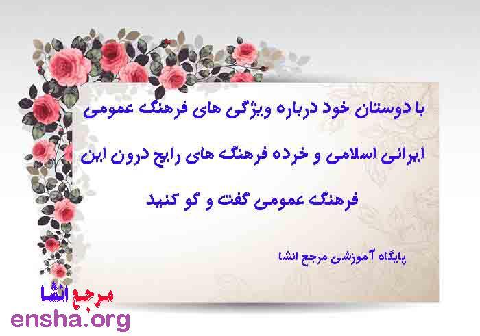 گفت و گو درباره ویژگی های فرهنگ عمومی ایرانی اسلامی و خرده فرهنگ های رایج