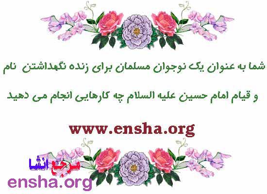 شما به عنوان یک نوجوان مسلمان برای زنده نگهداشتن نام و قیام امام حسین علیه السلام چه کارهایی انجام می دهید